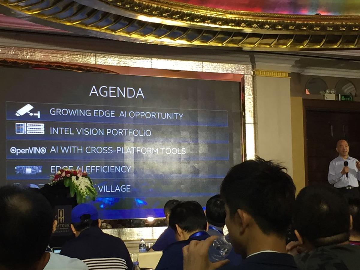 物联网视觉人工智能解决方案研讨会